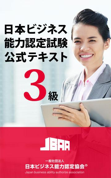 日本ビジネス能力認定試験 3級公式テキスト【電子書籍】