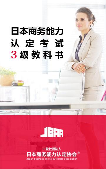 日本ビジネス能力認定試験 3級公式テキスト【電子書籍/中国語版】