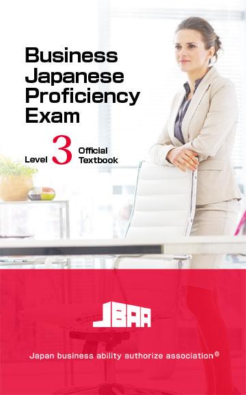 日本ビジネス能力認定試験 3級公式テキスト【電子書籍/英語版】