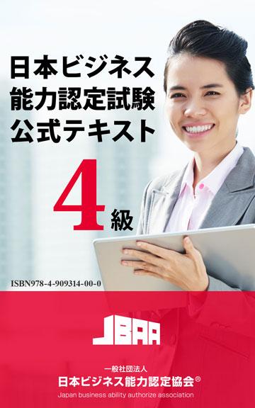 日本ビジネス能力認定試験 4級公式テキスト【電子書籍】