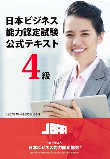 日本ビジネス能力認定試験 4級公式テキスト【ルビ付】