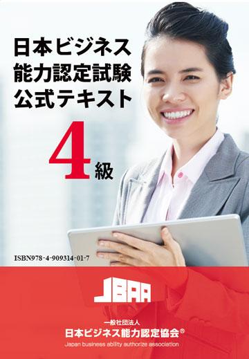 日本ビジネス能力認定試験 4級公式テキスト【ルビ付/英語併記】