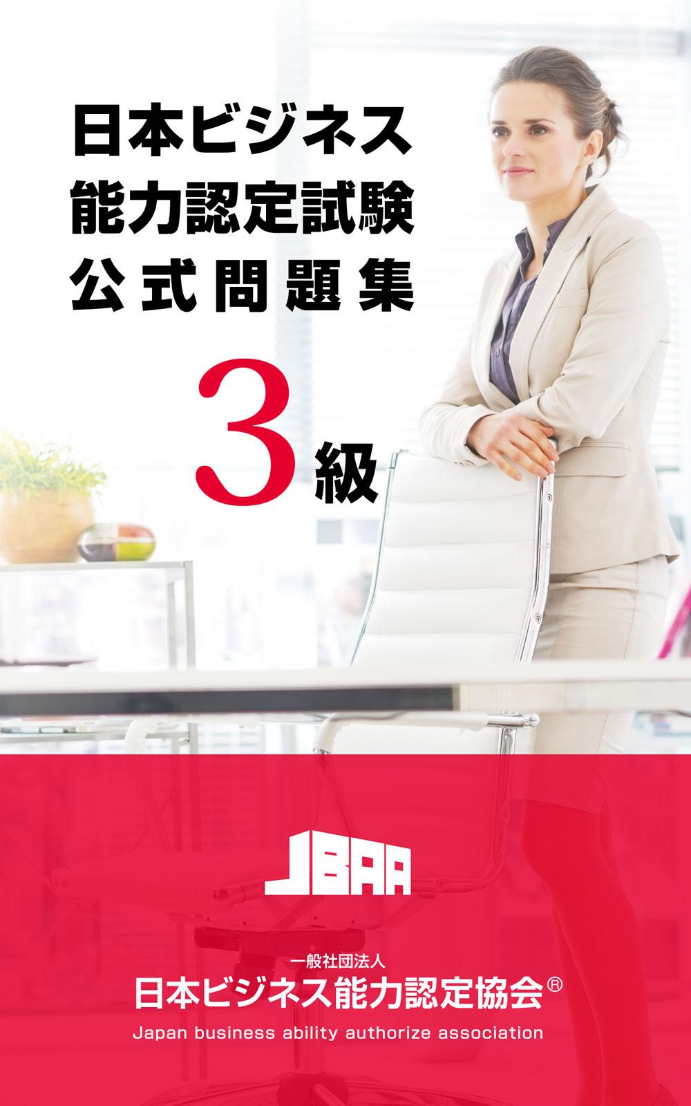 日本ビジネス能力認定試験3級 公式問題集【電子書籍】