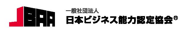 日本ビジネス能力認定協会・JBAA