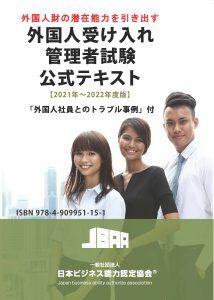 外国人受け入れ管理者試験テキスト(2021年ー2022年版)の出版について