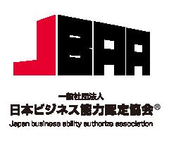 JBAA 日本ビジネス能力認定協会